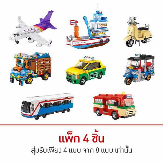 LOZ Mini Block เซตบริคหรรษาเที่ยวทั่วไทย Plus (แพ็ก 4 ชิ้น คละแบบ)
