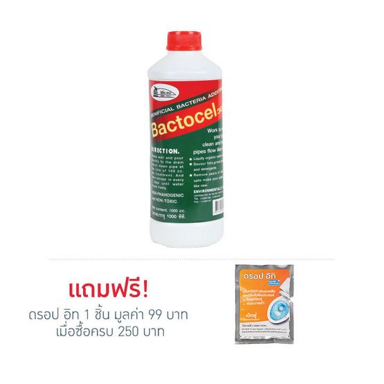 แบคโตเซล (Bactocel) 3001 ขจัดราบไขมัน