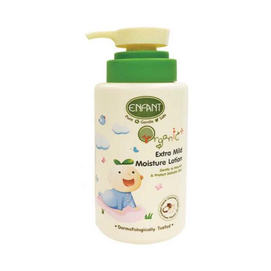 Enfant ผลิตภัณฑ์เด็ก ออร์แกนิค โลชั่นเอ็กตร้ามาย สูตรธรรมชาติ 250 มล.