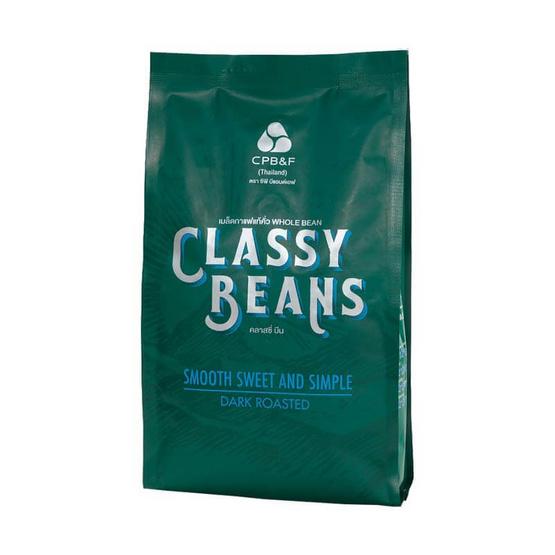 เมล็ดกาแฟแท้คั่ว CLASSY BEANS