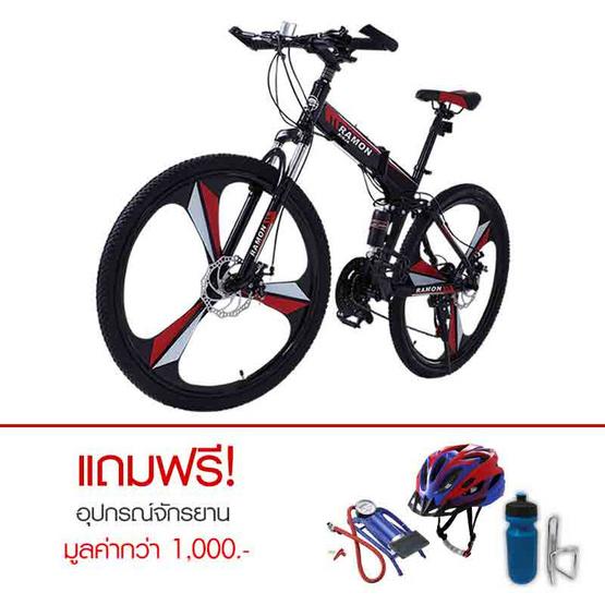 RAMON จักรยานเสือภูเขาพับได้เอ๊กซ์ตรีม26นิ้ว สีดำ