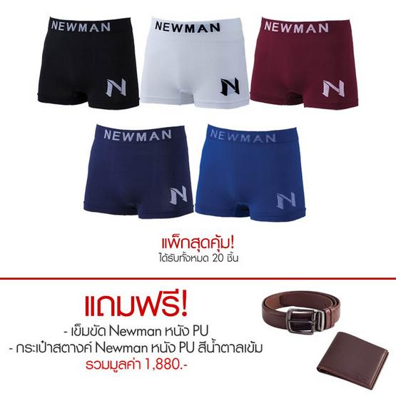 NEWMAN Men's Trunk กางเกงชั้นในชายทรงทรังค์