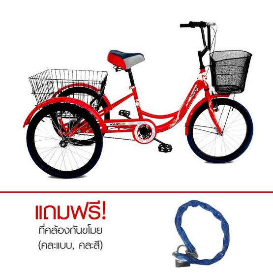 KANSAI จักรยาน 3 ล้อ ขนาด 20 นิ้ว