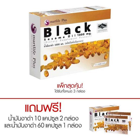 Smartlife Plus ผลิตภัณฑ์เสริมอาหารน้ำมันงาดำ 1000 มก. 60 แคปซูล