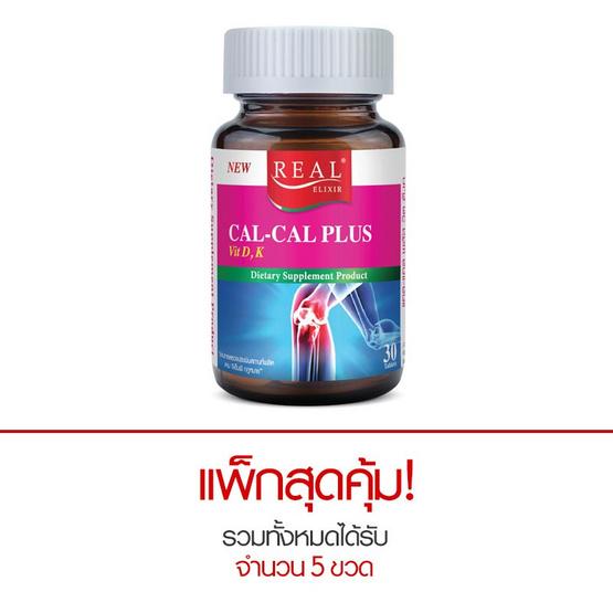 Real Elixir แคล-แคล พลัส วิตามินดีและวิตามินเค 30 เม็ด