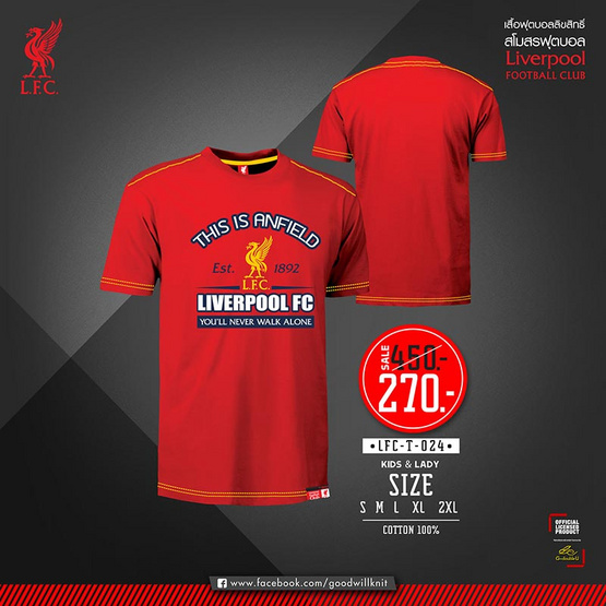 เสื้อคอกลม LFC สำหรับเด็ก รุ่น T-024 สีแดง