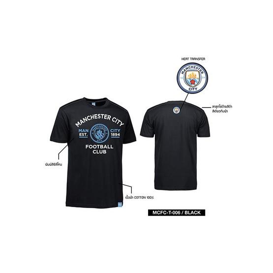 เสื้อคอกลม MCFC รุ่น T-006 สีดำ