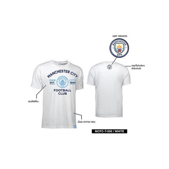 เสื้อคอกลม MCFC รุ่น T-006 สีขาว