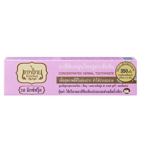 เทพไทย ยาสีฟันสมุนไพร สูตรเข้มข้น รสมิ๊กซ์ ฟรุ๊ต 70 กรัม
