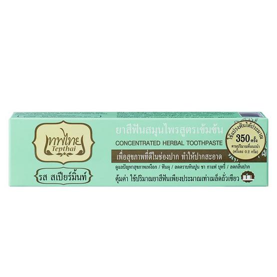 เทพไทย ยาสีฟันสมุนไพร สูตรเข้มข้น รสสเปียร์มิ้นท์ 70 กรัม