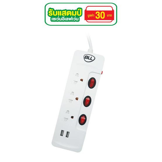 BLL รางปลั๊กไฟ 3 ช่อง + USB 2 ช่อง รุ่น B15