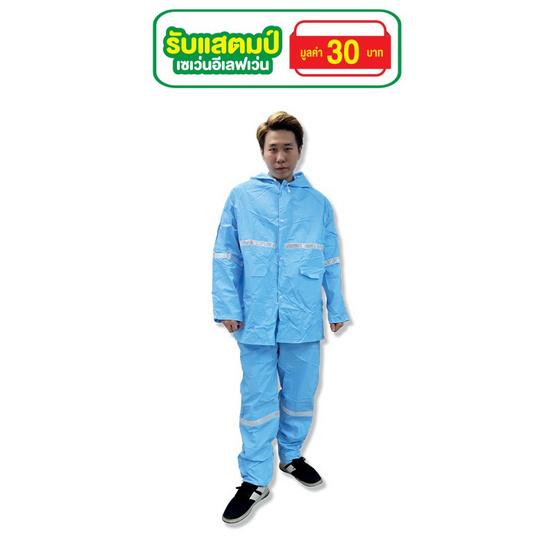 เสื้อกันฝน พร้อมกางเกง ลายแถบสะท้อนแสง สีฟ้า