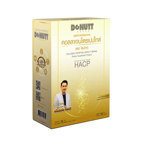 DONUTT ผลิตภัณฑ์เสริมอาหาร คอลลาเจนไตรเปปไทด์ HACP 15 ซอง/กล่อง (แพ็ก 5 กล่อง)