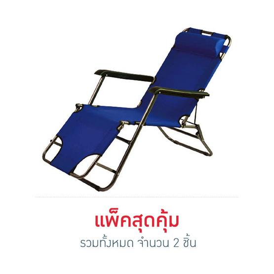 KANTAREEYA เก้าอี้พักผ่อน สีน้ำเงิน แพ็ก 2