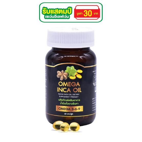 omega inca oilน้ำมันดาวอินคา 60แคปซูล