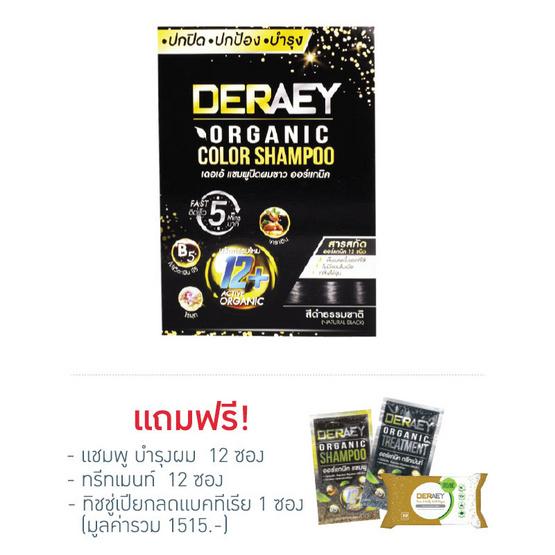 Deraey เซตแชมพูปิดผมขาว 001 สีดำธรรมชาติ