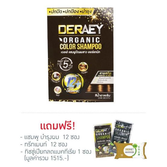 Deraey เซตแชมพูปิดผมขาว 002 สีน้ำตาลธรรมชาติ