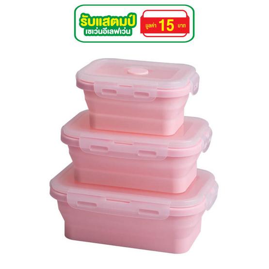 กล่องซิลิโคน สีชมพู (3 ชิ้นต่อชุด)