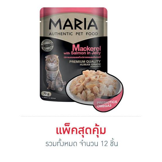 Maria อาหารแมว แมคเคอเรล และ แซลมอน ขนาด 70 กรัม
