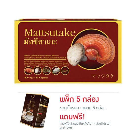 มัทซึทาเกะ30แคป5ก.แถมกาแฟ1ก.