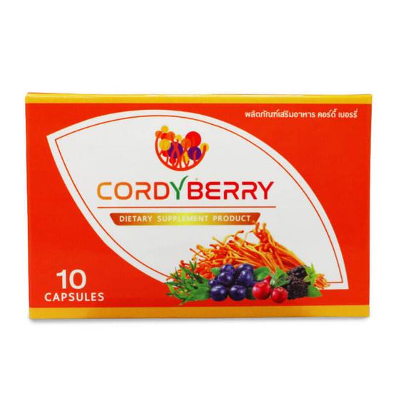 คอร์ดี้เบอร์รี่ 10 แคปซูล