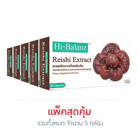 Hi-Balanz สารสกัดจากเห็ดหลินจือ แพ็ก 5