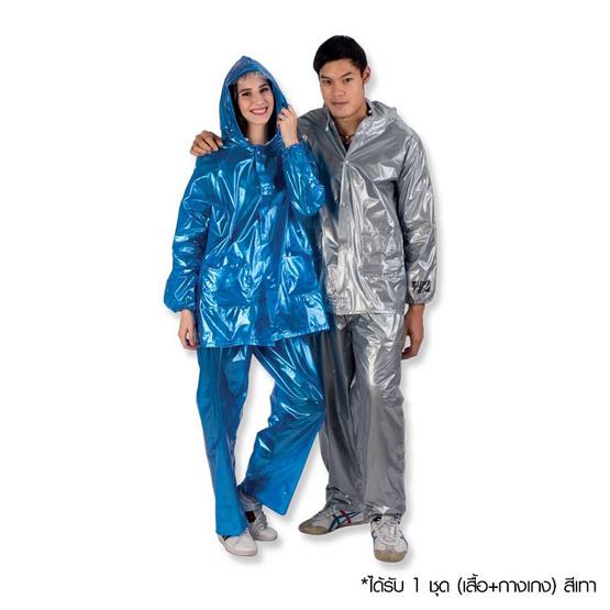 เสื้อกันฝน + กางเกงผ้ามุก สีเทา