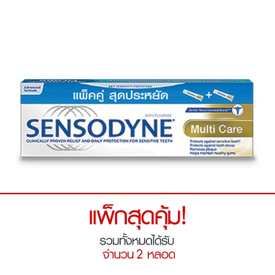 SENSODYNE ยาสีฟัน มัลติแคร์ 160 กรัม