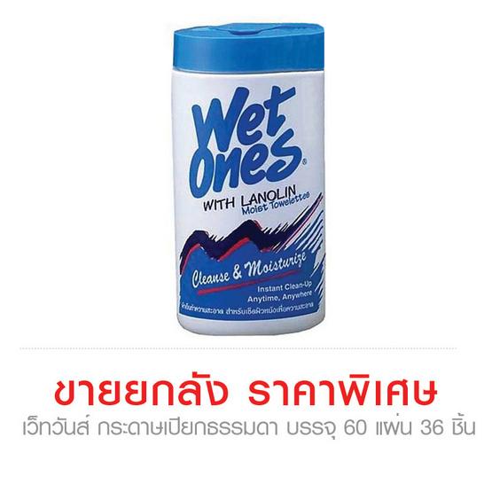 Wetones กระดาษเปียก เว็ทวันส์ ธรรมดา บรรจุ 60 แผ่น ...ขายยกลัง (36ชิ้น) ราคาพิเศษ!!!