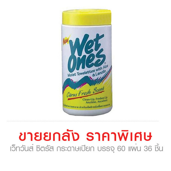 Wetones กระดาษเปียก เว็ทวันส์ ซิตรัส บรรจุ 60 แผ่น ...ขายยกลัง (36ชิ้น) ราคาพิเศษ!!!