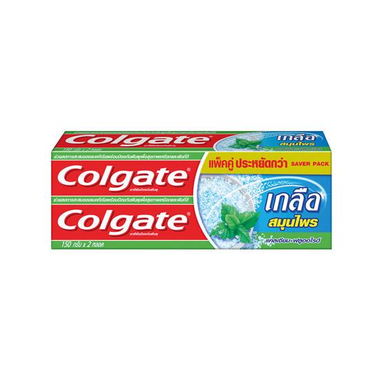 Colgate ยาสีฟัน สูตรเกลือ สมุนไพร 150 กรัม