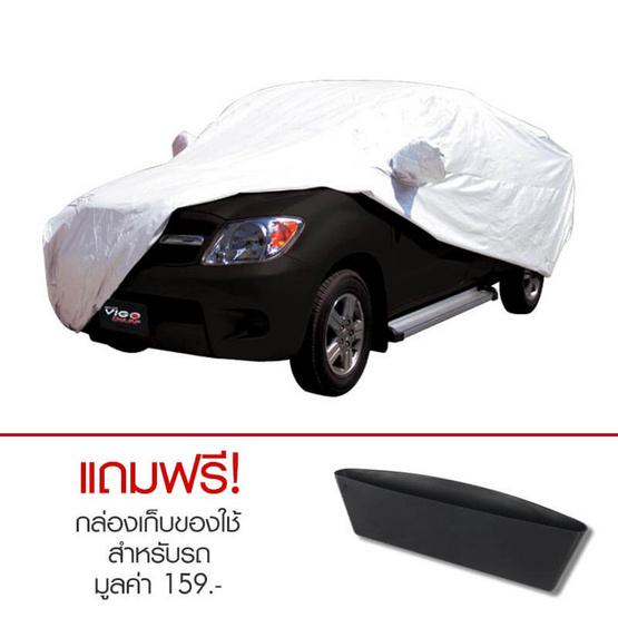 Next Products ผ้าคลุมรถยนต์ซิลเวอร์โค้ท สำหรับรถกระบะ