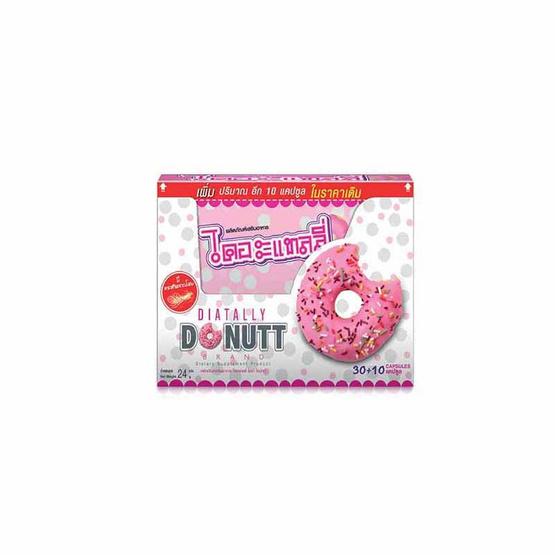 DONUTT ผลิตภัณฑ์เสริมอาหาร ไดอะแทลลี่ 40 แคปซูล/กล่อง แพ็ก 2
