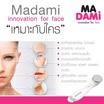 Madami เครื่องผลักครีม Innovation For Face