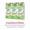 วีซอย น้ำนมถั่วเหลืองแคลเซียมสูง 50% รสหวานน้อย 230 มล. (ยกลัง 36 กล่อง)