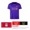 LFC เสื้อฟุตบอลลิเวอร์พูล ทีมเยือน 2018/2019 ผู้หญิง สีม่วง